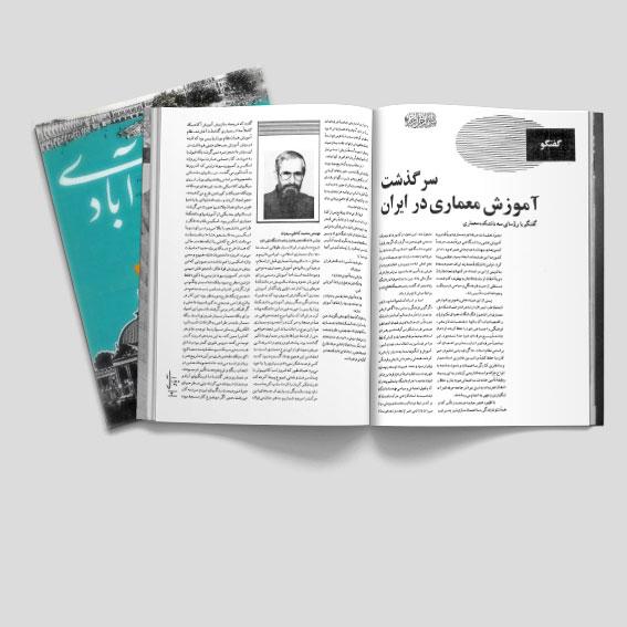 سرگذشت آموزش معماری در ایران