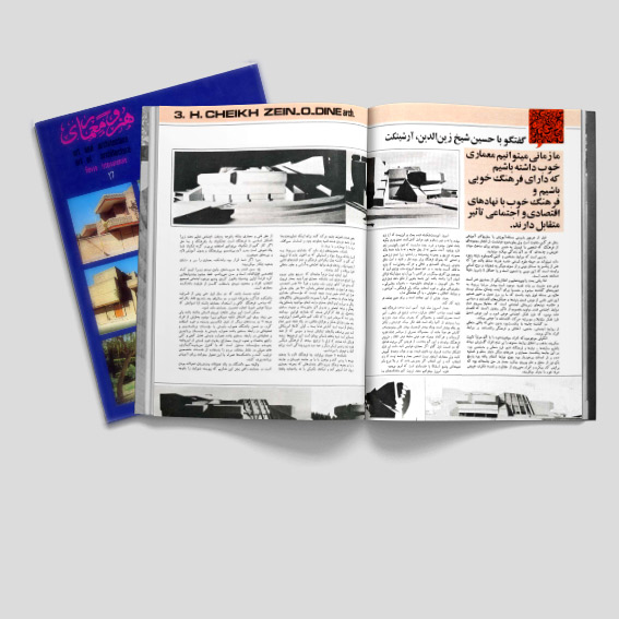 گفتگو با حسین شیخ زین الدین