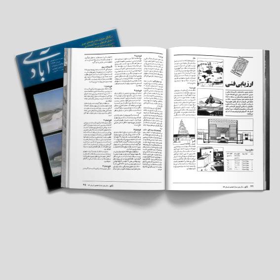 ارزیابی فنی کتابخانه ملی ایران