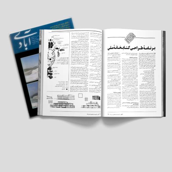 برنامه طراحی کتابخانه ملی ایران