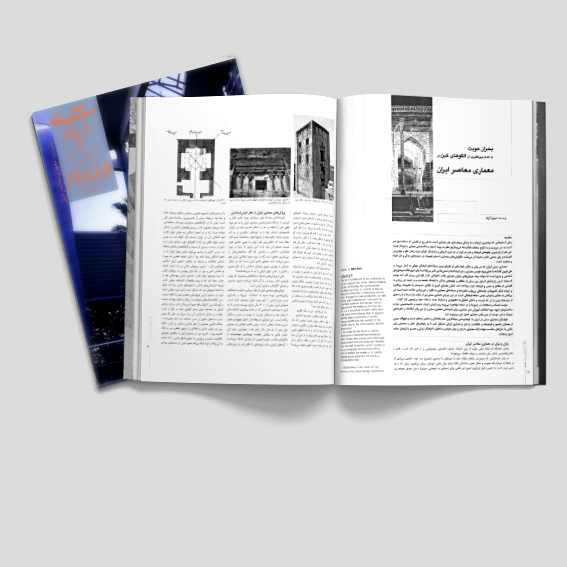 بحران هویت و عدم بهره گیری از الگوهای کهن در معماری معاصر ایران