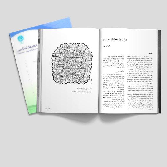 دولت و توسعه تهران ۱۳۰۴-۱۳۲۰