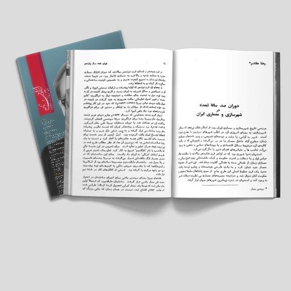 دوران صد ساله تجدد در شهرسازی و معماری ایران