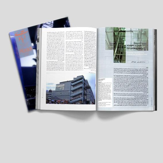 گرایش به تکنولوژی در معماری معاصر ایران