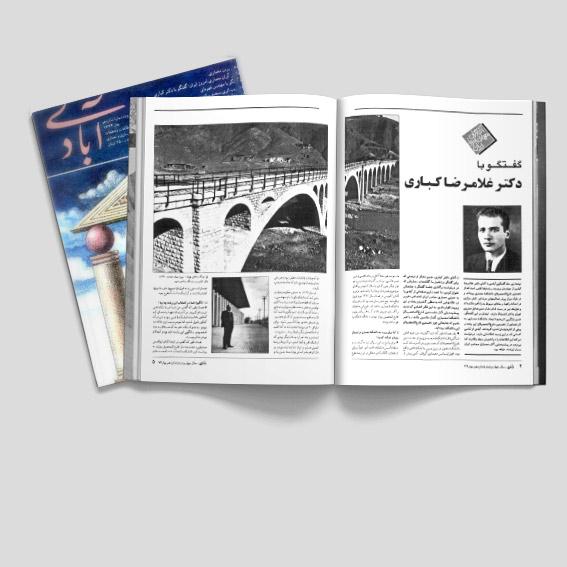گفتگو با دکتر غلامرضا کباری