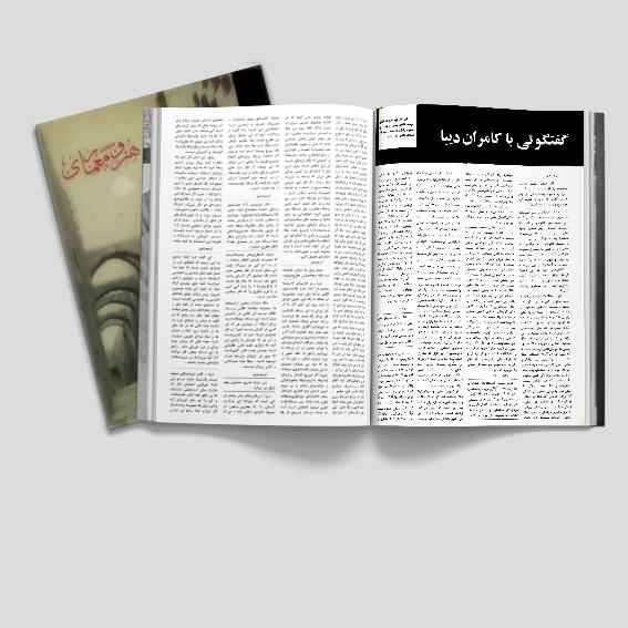 گفتگویی با کامران دیبا