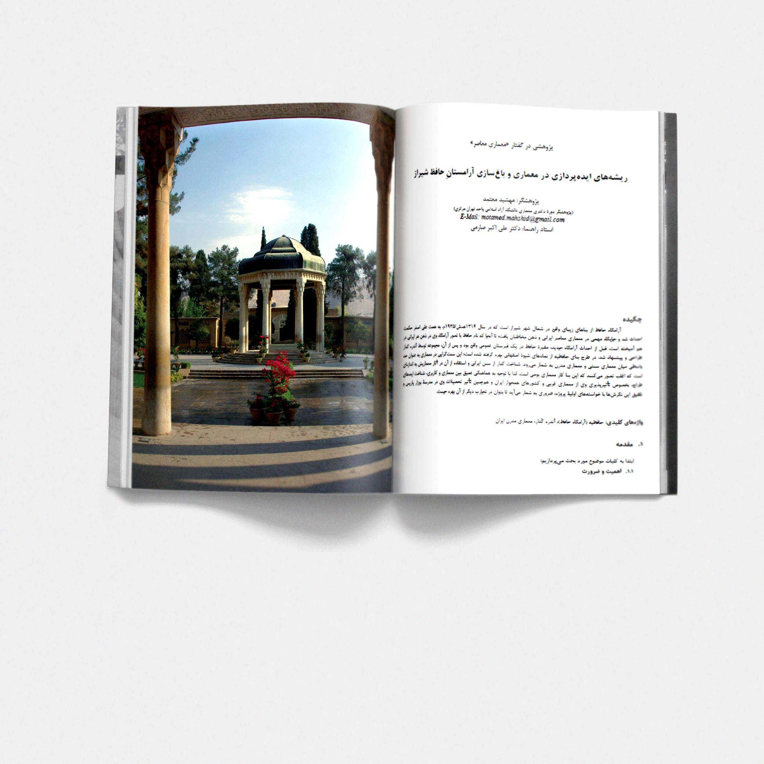 hafez tomb,معماری حافظیه,حافظیه, آرامگاه حافظ, مقبره حافظ, آندره گدار, پلان حافظیه, نقشه حافظیه,hafez tomb architecture,hafez mausoleum architecture,hafez mausoleum,hafez shrine,
