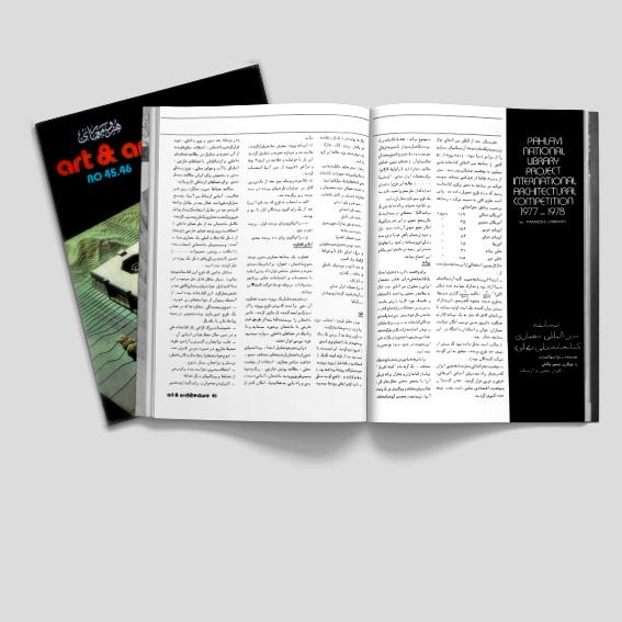 مسابقه بین المللی معماری کتابخانه ملی پهلوی