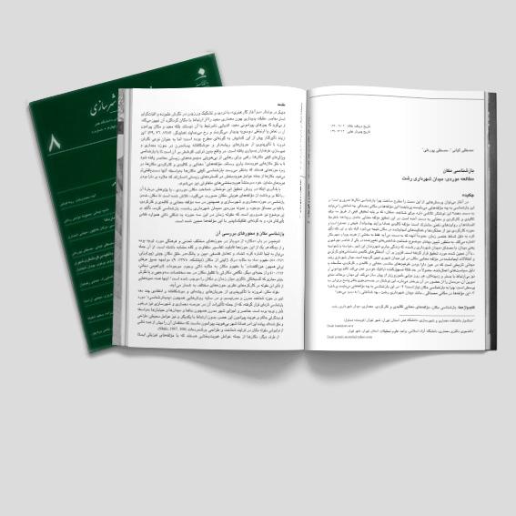 بازشناسی مکان مطالعه موردی میدان شهرداری رشت