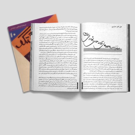 مدرنیته و رهاوردهای آن در معماری و شهرسازی ایران