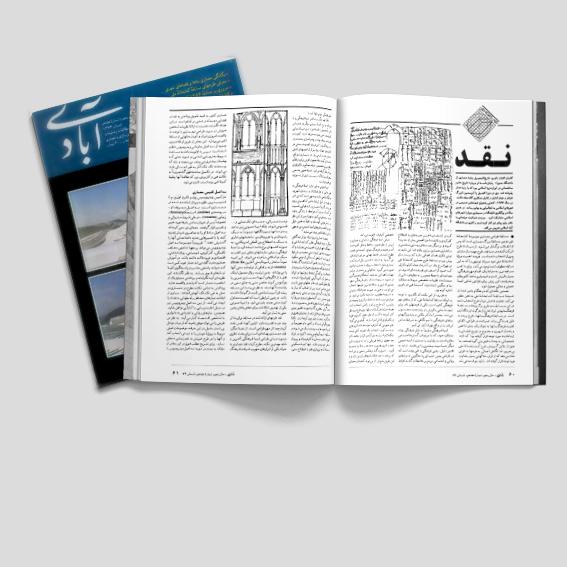 نقد آثار مسابقه کتابخانه ملی ایران