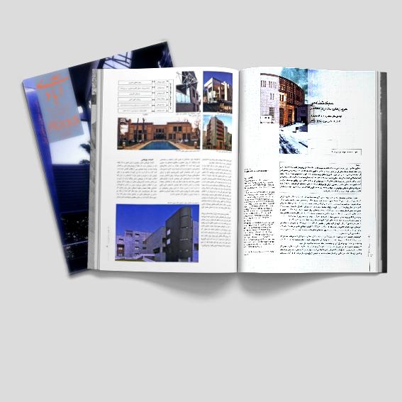 سبک شناسی جریان های معماری معاصر گرایش های پس از پیروزی انقلاب اسلامی ایران ( ۱۳۵۷-۱۳۸۵)