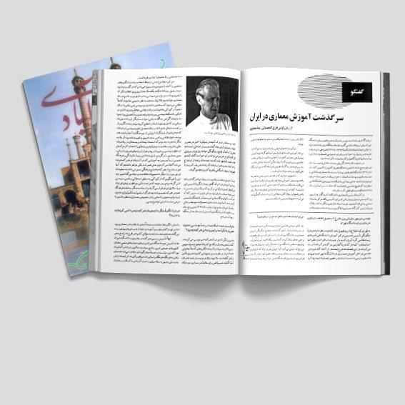 (سرگذشت آموزش معماری در ایران (از زبان اولین فارغ التحصیلان رشته معماری