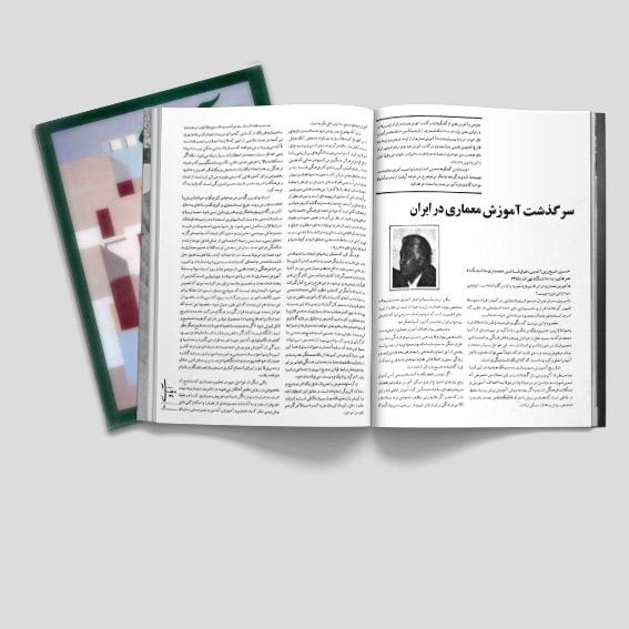(سرگذشت آموزش معماری در ایران در گفتگو با (حسین شیخ زین الدین-ایرج کلانتری-داراب دیبا