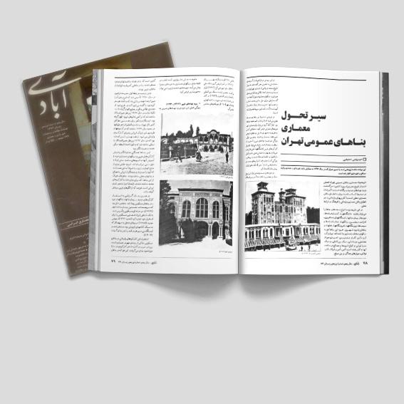 سیر تحول معماری بناهای عمومی تهران