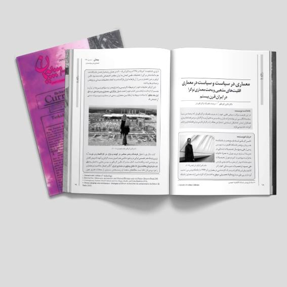 معماری در سیاست و سیاست در معماری، اقلیت های مذهبی و بحث معماری نوگرا در ایران قرن بیستم