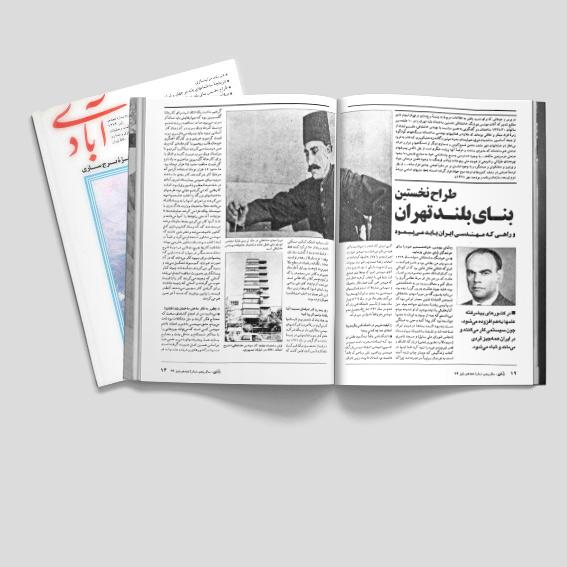 طراح نخستین بنای بلند تهران
