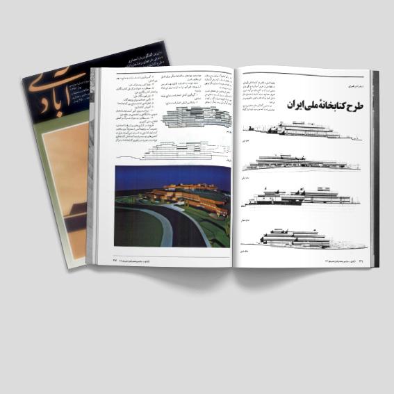 طرح کتابخانه ملی ایران