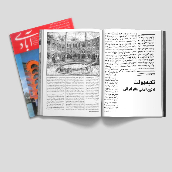 تکیه دولت اولین آمفی تئاتر ایرانی