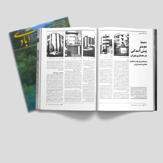 ضابطه دو متر پیش آمدگی در معماری تهران