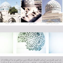 Algorithmic Design of Islamic parquet Hamadan Architecture Workshop  20