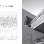 Architecture After the Islamic Revolution of 1979
