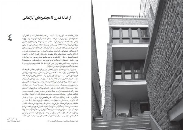From the Modern House to Apartment blocks in Iran