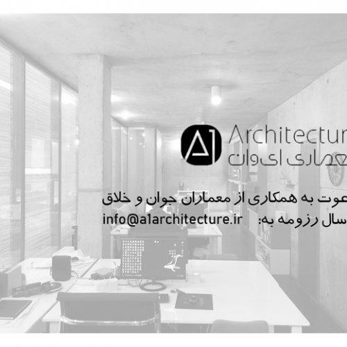 فراخوان استودیو معماری ایوان