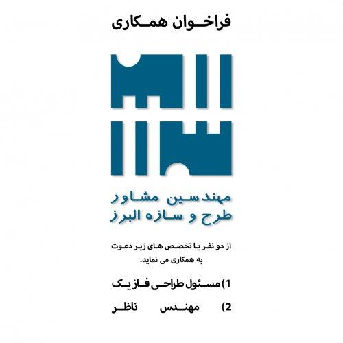 شرکت مهندسین مشاور طرح و سازه البرز
