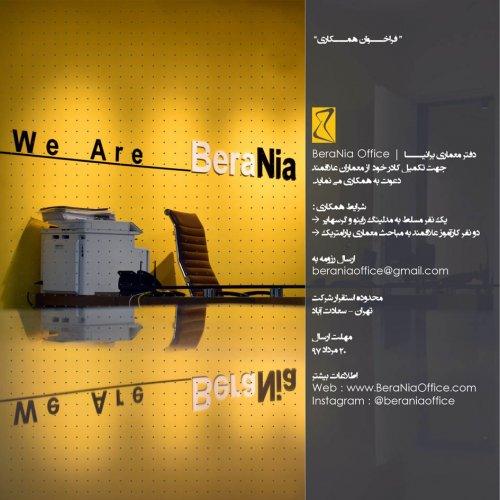 فراخوان دفتر معماری برانیا