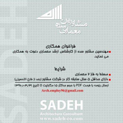 فراخوان شرکت مشاورين معماري سده