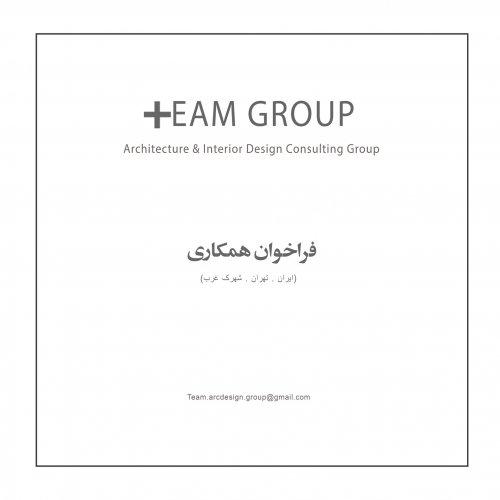 فراخوان همکاری دفتر معماری تیم